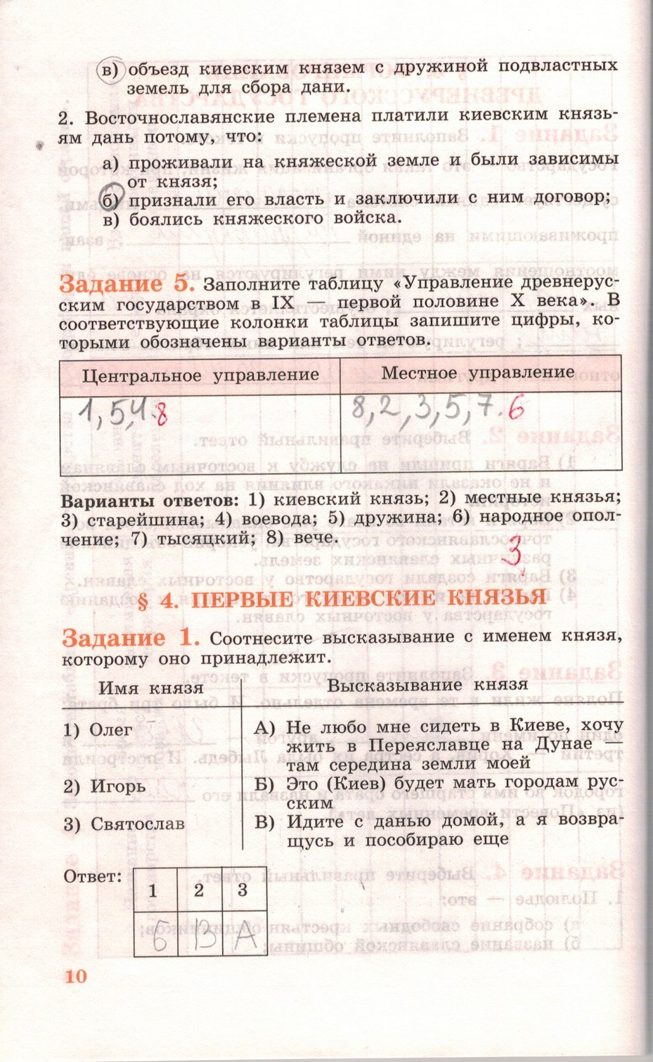России.данилов рабочая истории класс решебник тетрадь по списать 6