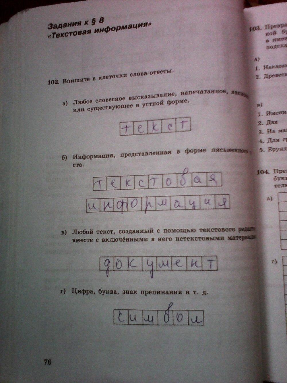 Печатная класс гдз информатике ответы 5 по тетрадь