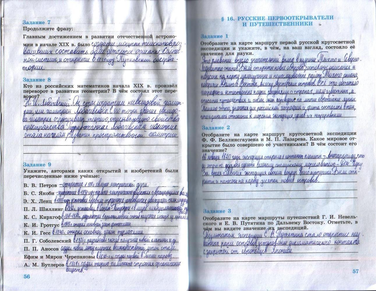 Гдз по истории за 8 класс данилов косулина 1 часть