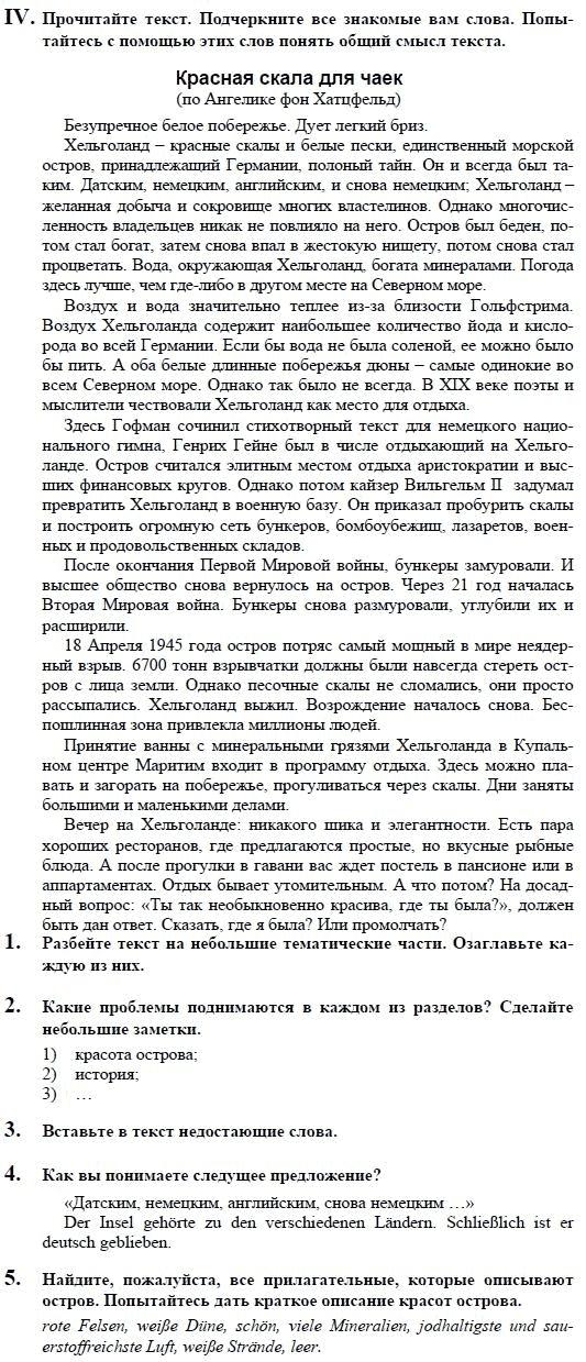 Класс гдз немецкий языку за 10-11
