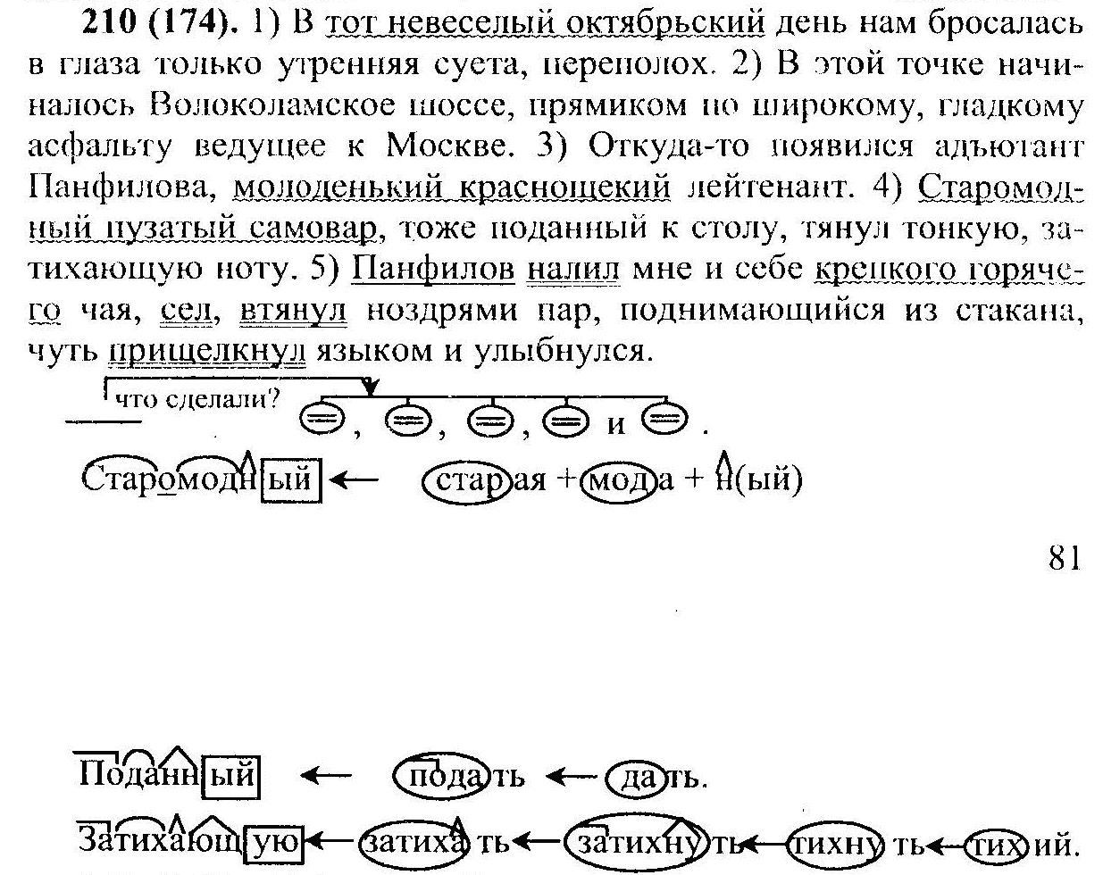 9 гдз класс по зиннатуллина языку татарскому