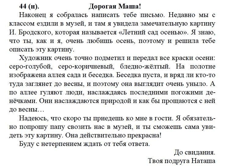 гдз по русскому языку баранов 7 класс 2 часть