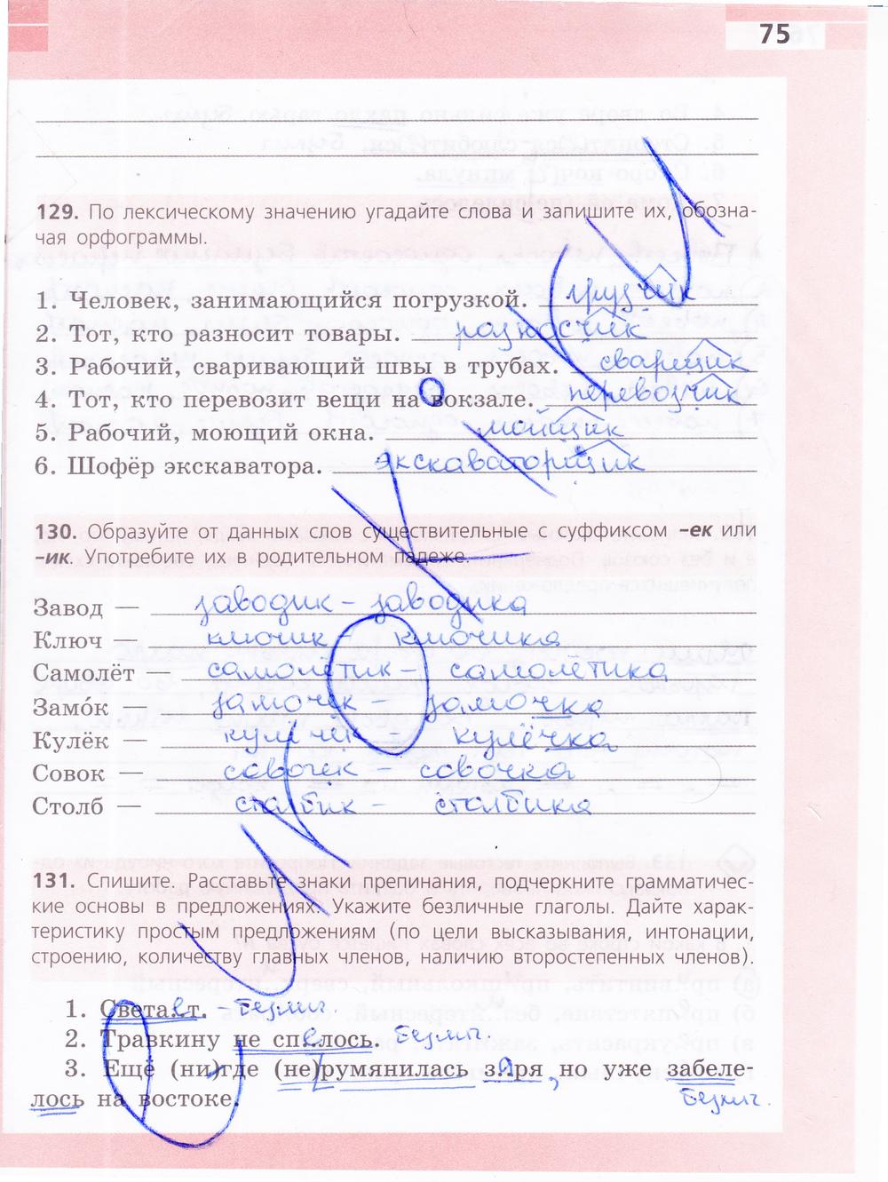 6 тетрадь рабочий гдз е ефремова по языку класс русскому а