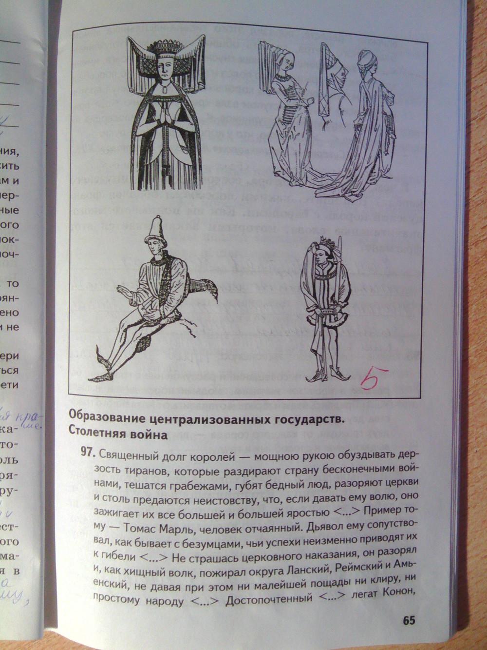 а учебнику гдз класс истории по 6 к бойцова м