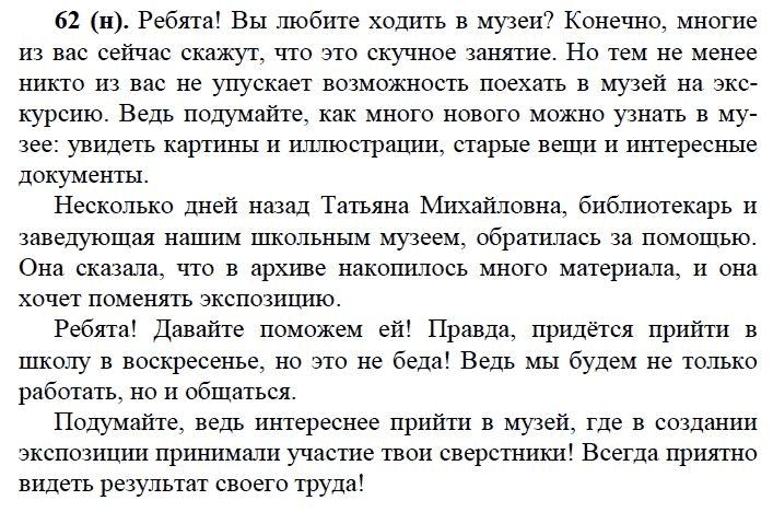 русскому 7 языку по лет решебник