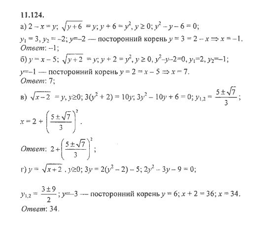 Решебник Задач По Алгебре 8-9 Класс. Галицкий