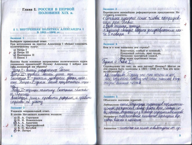 Решебник По Рабочей Тетради По Истории России А.а. Данилов Л.г.косулина
