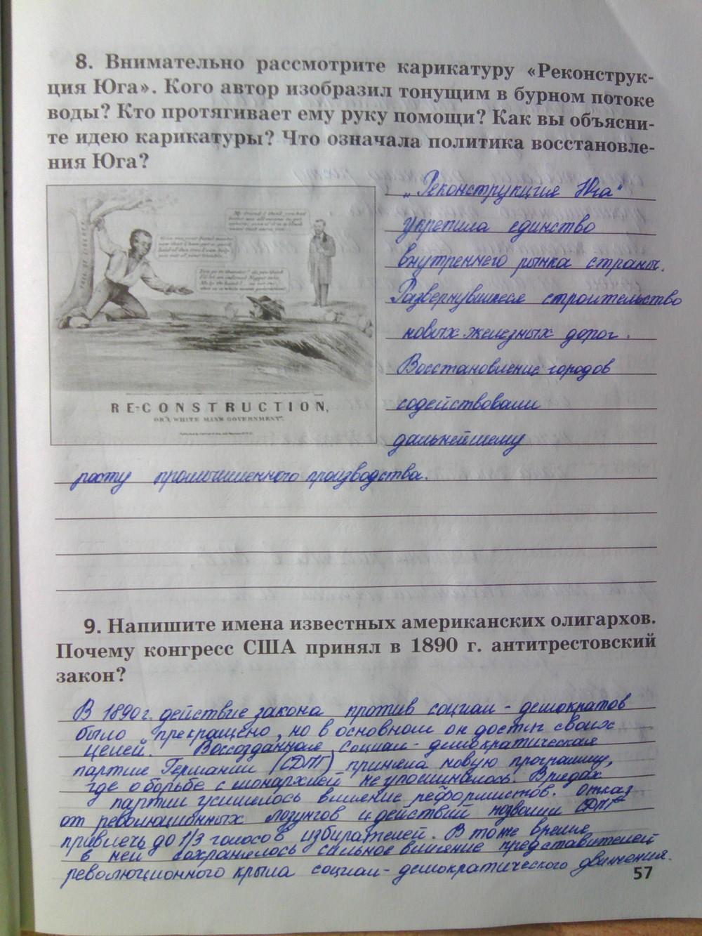 Решебник По Истории 8 Класс Рабочая Тетрадь К Учебнику Загладина