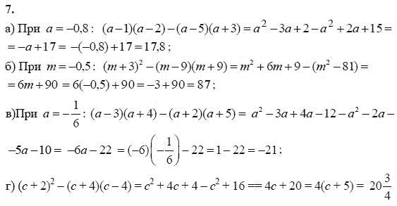 гдз по алгебре 9 класс мордкович а.г 2017