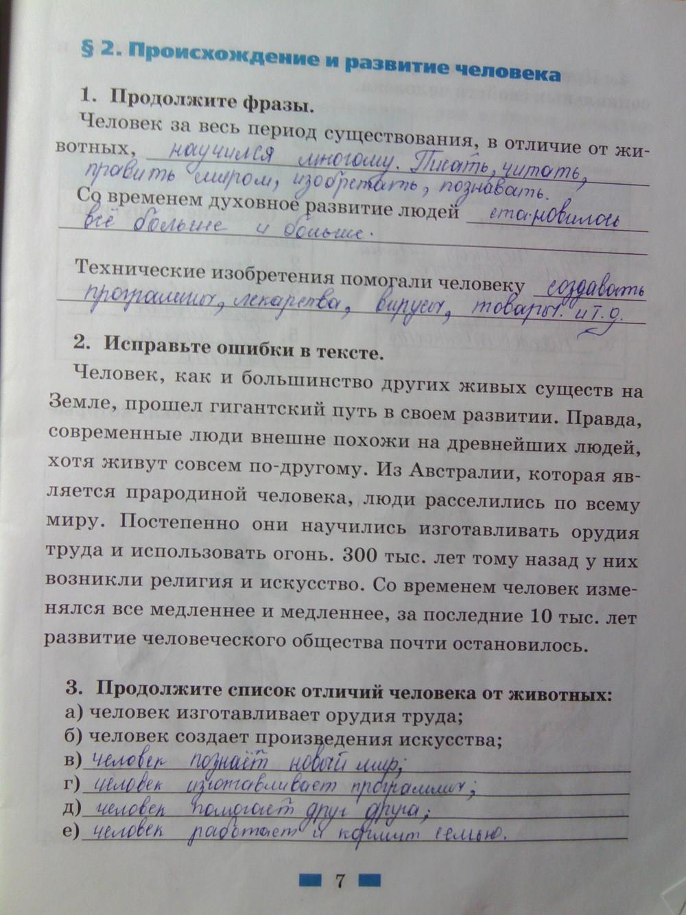 Гдз по обществознанию 6 класс по рабочей тетради и.с. хромова