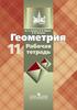 Рабочая тетрадь по геометрии 11 класс, В.Ф. Бутузов, Ю.А. Глазков