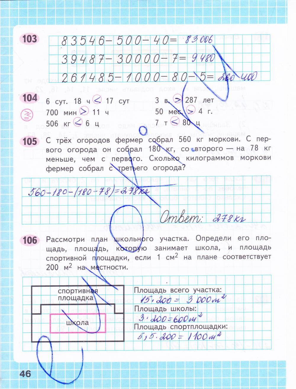 Волкова 4 класс к 1 решебник часть математике ответы по тетради рабочей