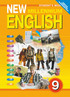 New Millennium English 9 класс. Student's Book, Гроза О.Л., Дворецкая О.Б.