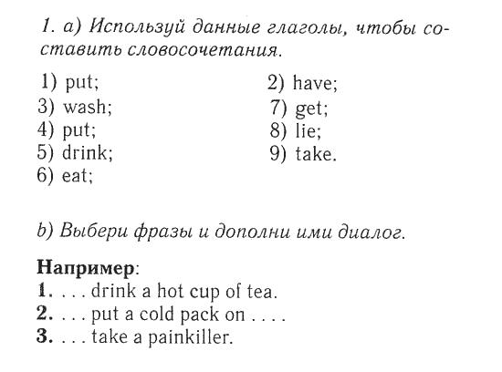 7 афанасьева workbook гдз