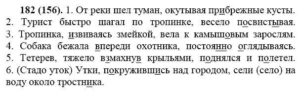 гдз по русскому языку номер 182