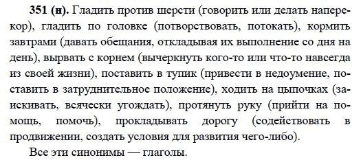 Русский язык 6 класс разумовская капинос гдз