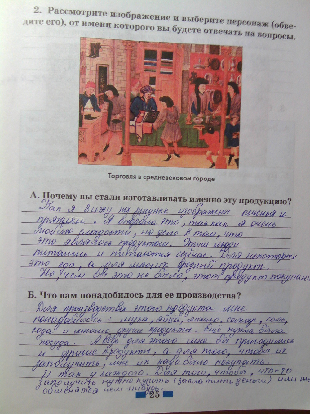 певцова и тетрадь класс учебник по гдз кравченко рабочая обществознанию 6