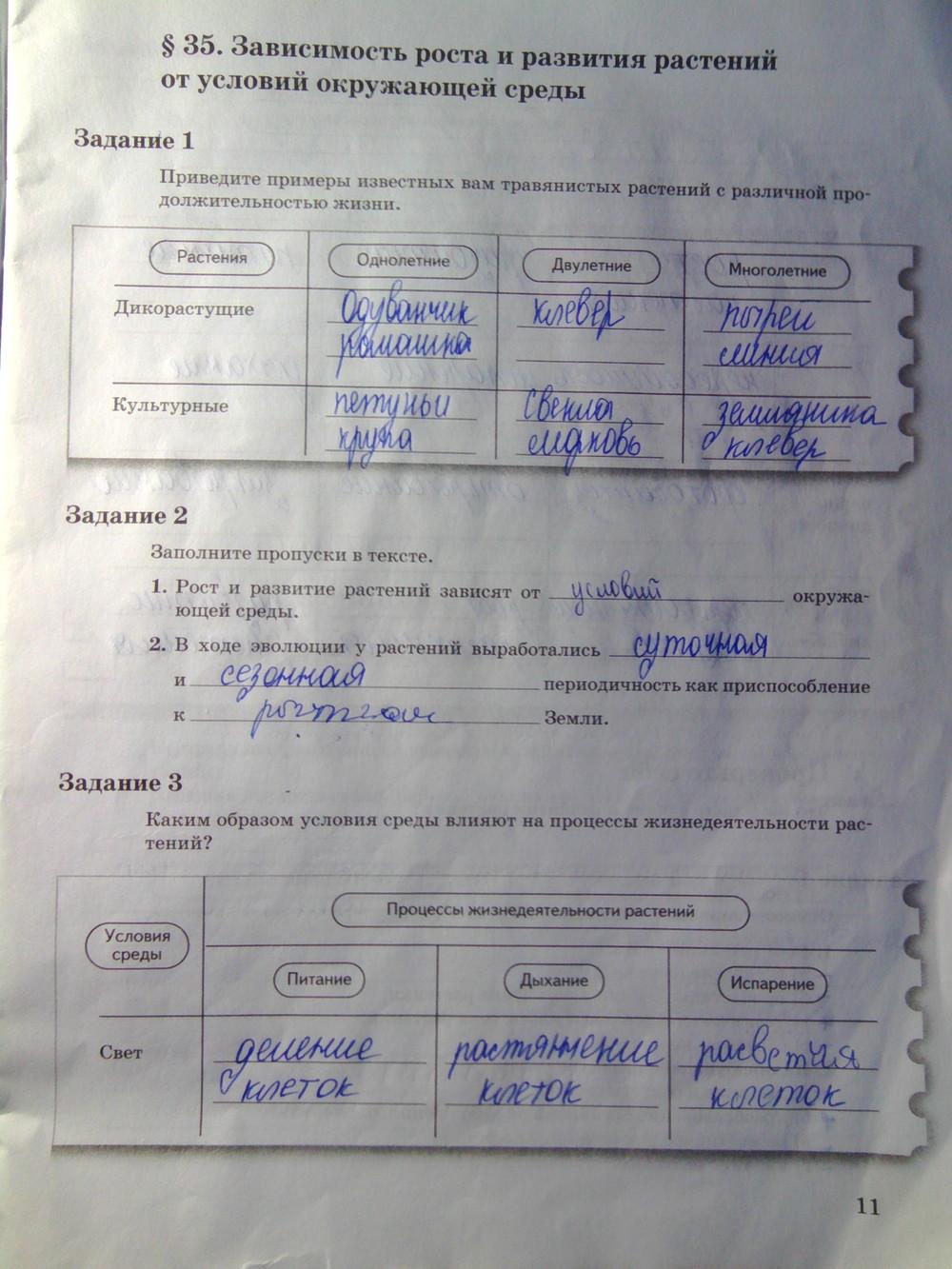 Гдз по биологии рабочая тетрадь 11 класс 2 часть