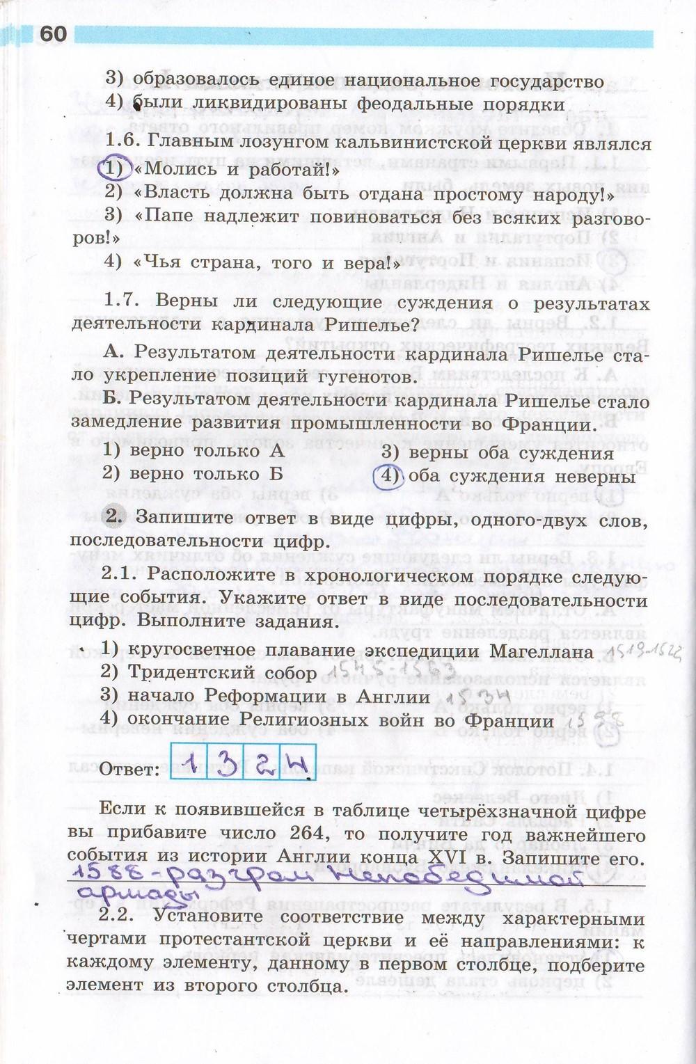 Решебник Для Тетради По Истории 7 Класс Баранов