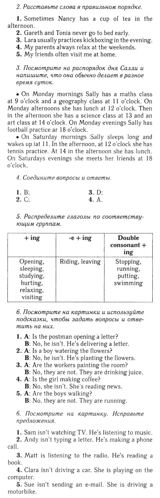 гдз по печатной тетради английского языка 5 класс ваулина