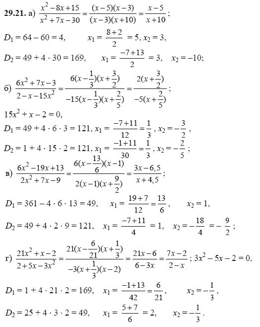ру 8 задачник алгебра спишу класс