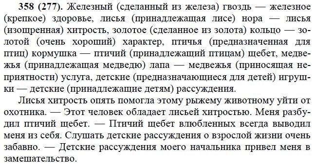 Как сделать русский язык за 6 класс  119