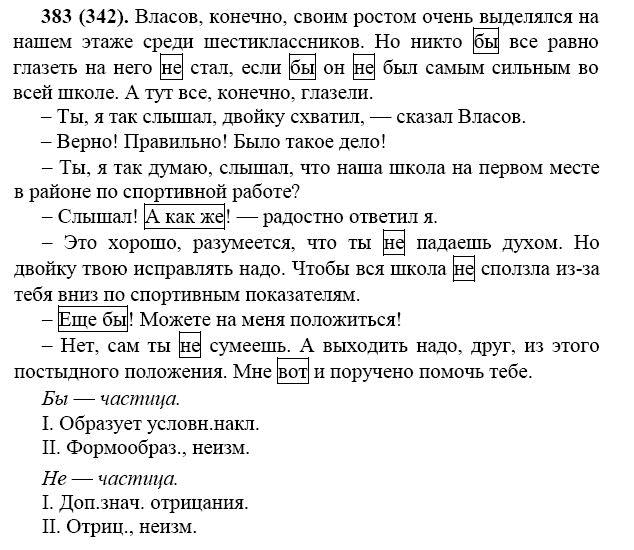 гдз русский власов