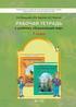 Рабочая тетрадь по окружающему миру 1 класс, А.А. Вахрушев, О.В. Бурский, А.С. Раутиан
