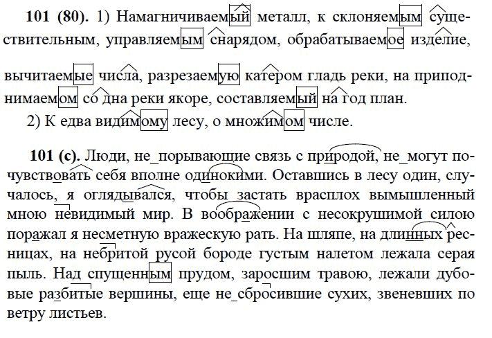 Русскому класса по решебник 5-го