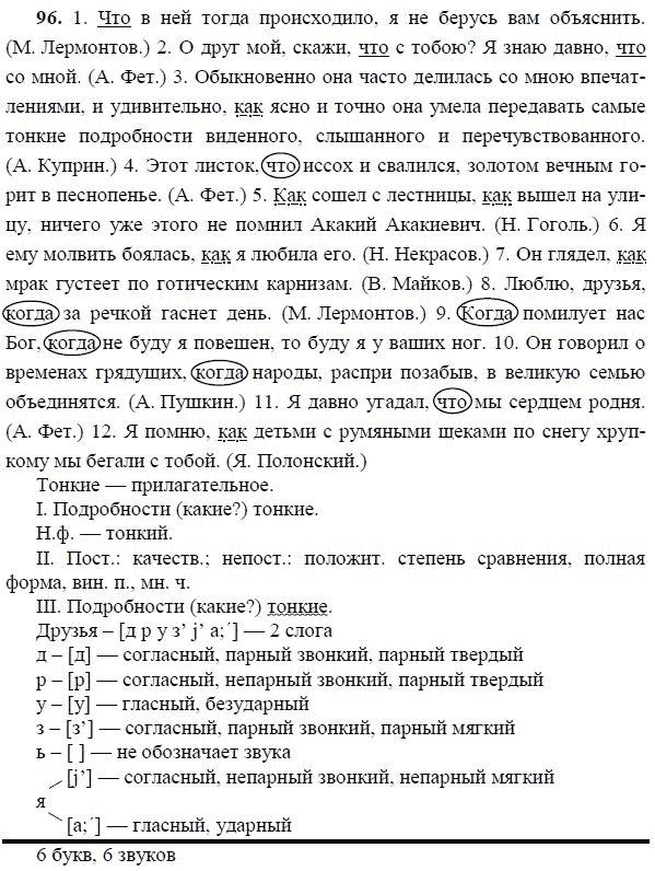Куприн языку спиши.ру гдз по 6 русскому класс