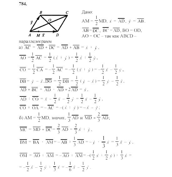 Готовые домашние задания по геометрии 8 класс мектеп 2018