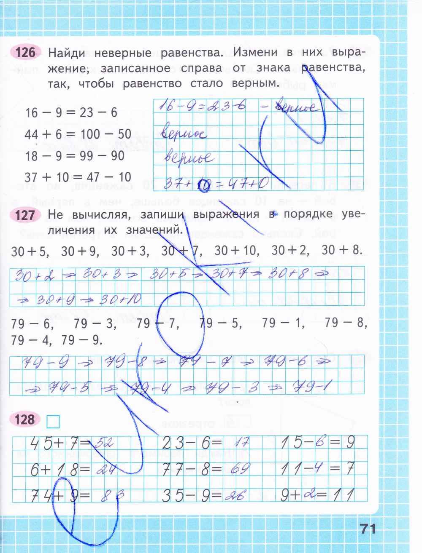 71 стр 3 моро учебник гдз класс волкова.zip математика