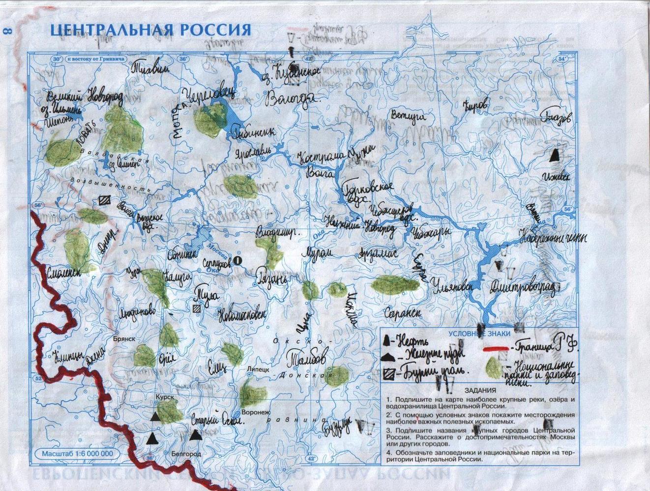 Гдз по контурным картам 8 класс центральная россия