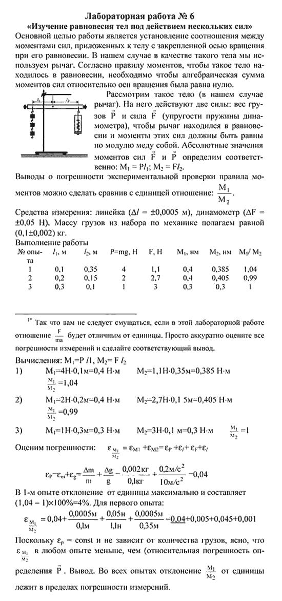 Класс работы пёрышкин лабораторные физике 6 по решебник 9