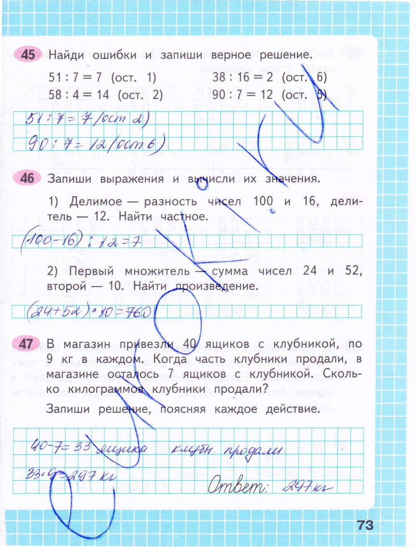 решебник математика моро 3класс 2 часть рабочая тетрадь