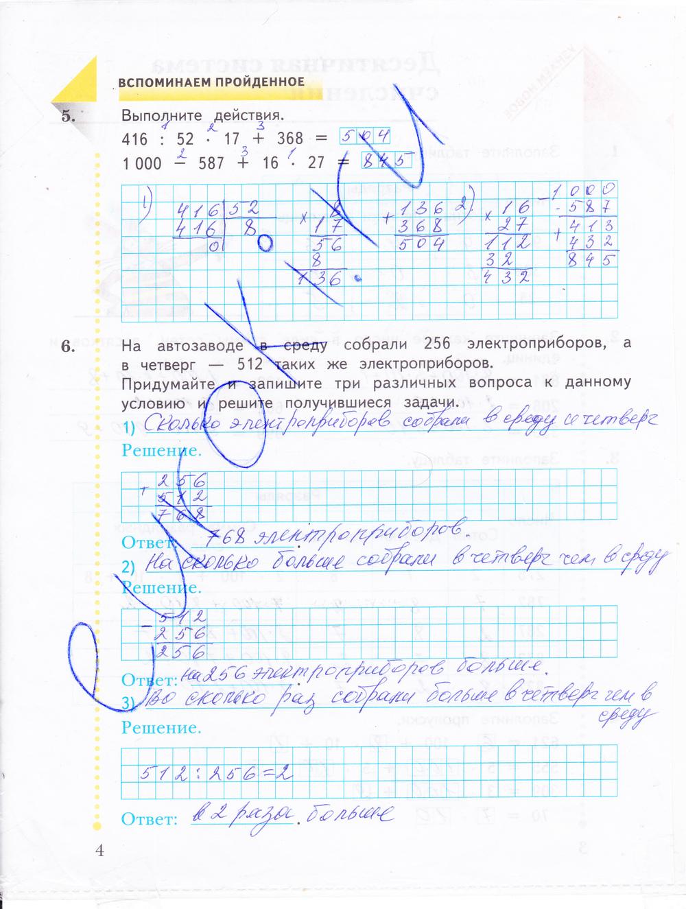 Гдз по математике 10 класс рабочая тетрадь