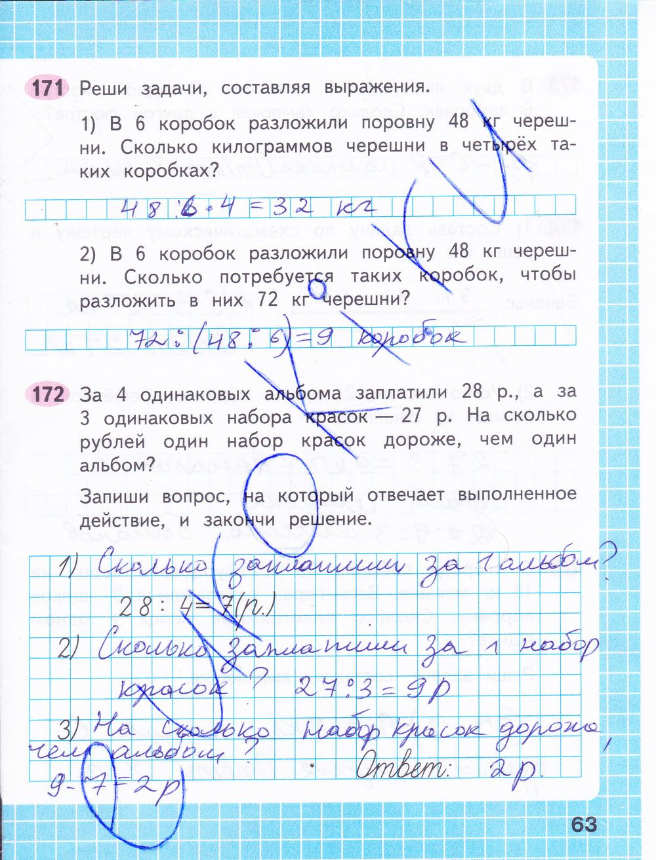 Гдз математика 3 класс моро рабочая тетрадь решебник ответы