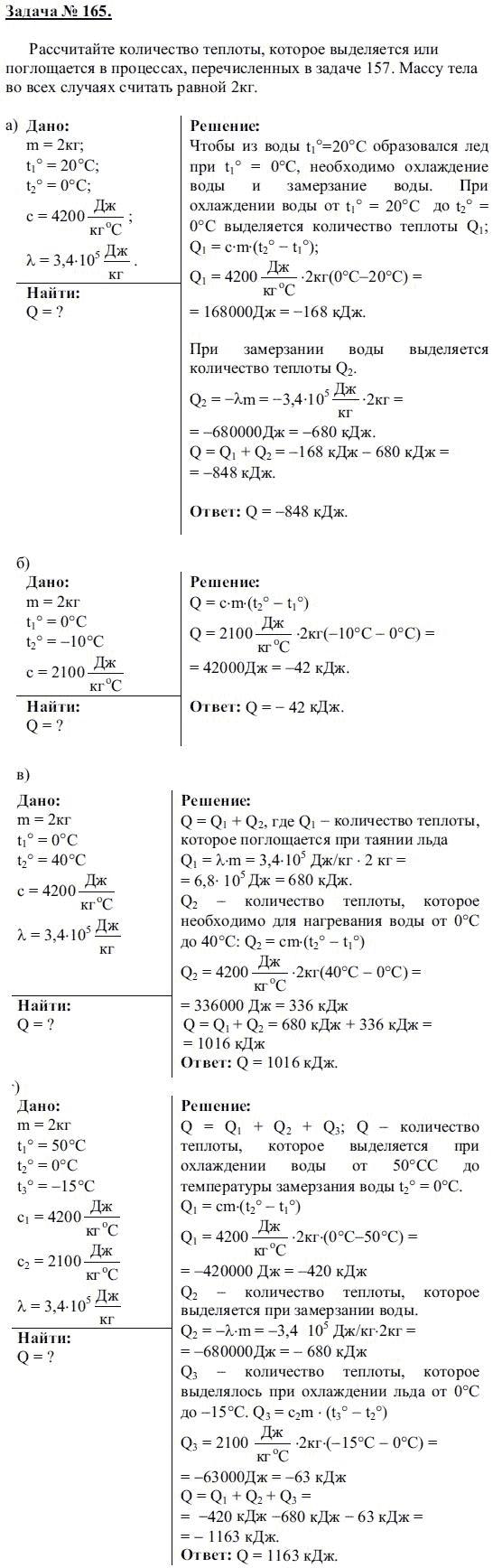 гдз физика 8 класс номера