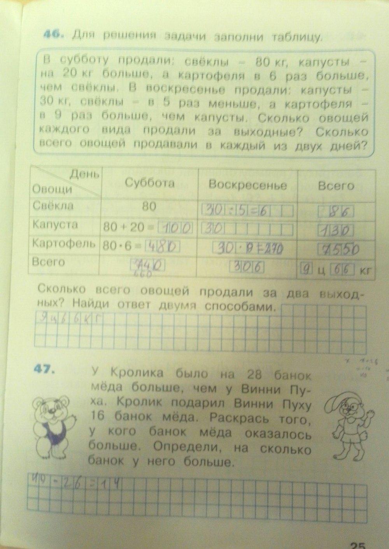 Гдз математика 3 класс программа 2100 часть 2 стр.34 №5