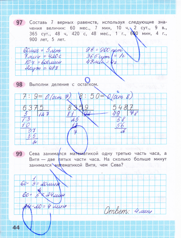 тетради рабочей часть математике класс в по 4 гдз первая