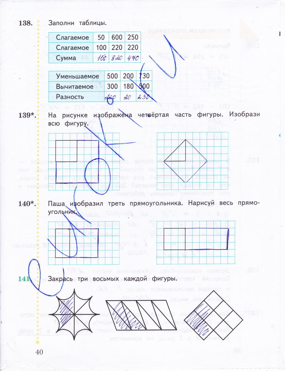 Гдз по математике 3 класс вентана граф 1 часть тетрадь