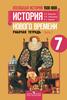 Рабочая тетрадь по истории 7 класс. Часть 1, Юдовская А. Я., Ванюшкина Л. М., Баранов П. А.