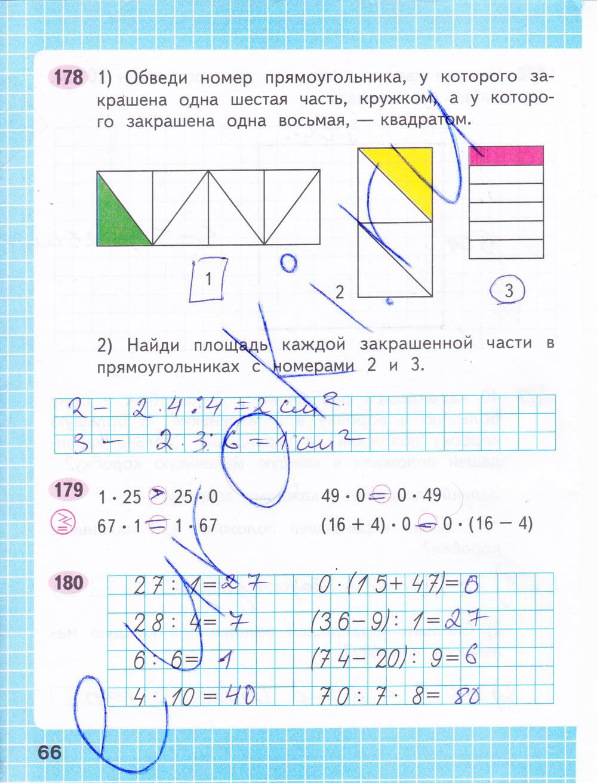 по математике моро класса 2 2 тетрадь гдз часть