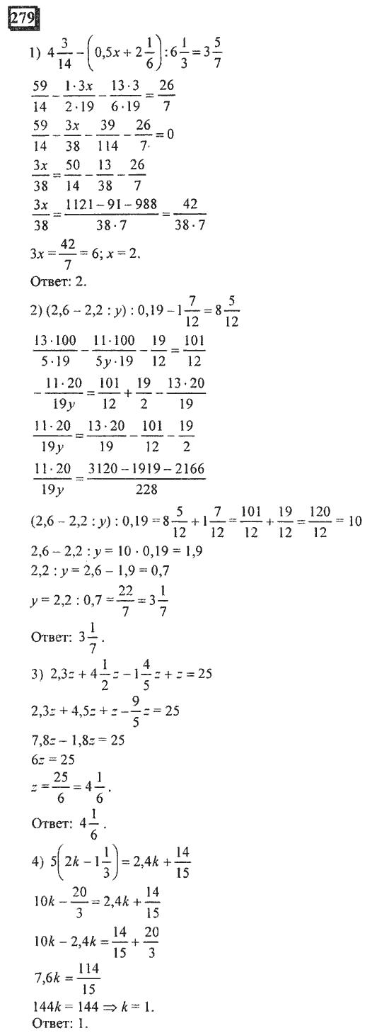 Сделать гдз по математики за 6 класс г.в.дорофеева,и.ф.шарыгина год 2018