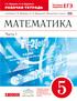 Рабочая тетрадь по математике. Часть 1, Г.К. Муравин О.В. Муравина