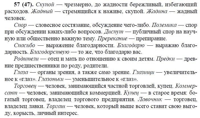 Гдз по русскому языку 10 класс власенков и.а 2018 просвещение
