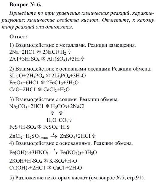 По вопросы гдз химии