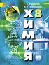 Химия 8 класс   , Г.Е. Рудзитис, Ф.Г. Фельдман, М.: Просвещение