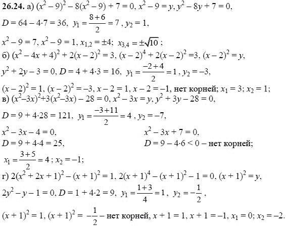 Алгебра 7 класс гдз номер 24