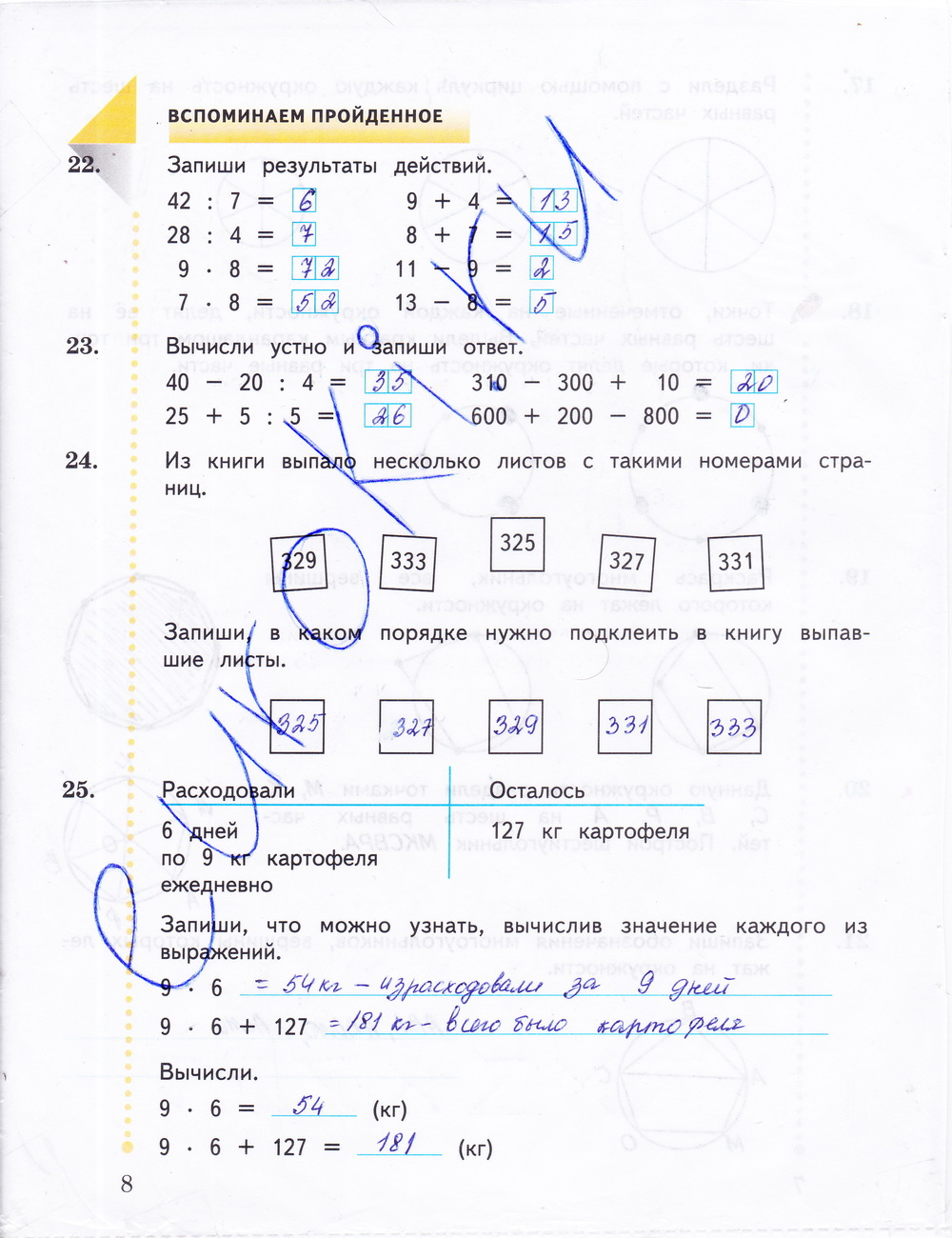 рабочая вентана решебник класс граф 2 математике тетрадь по